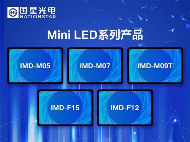 国星Mini LED IMD-M05发布,Mini LED时代即将来临  第3张