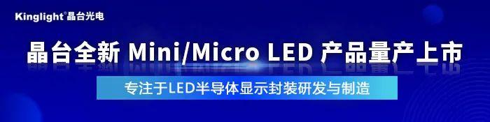 三安光电MiniLED芯片已批量供货三星!