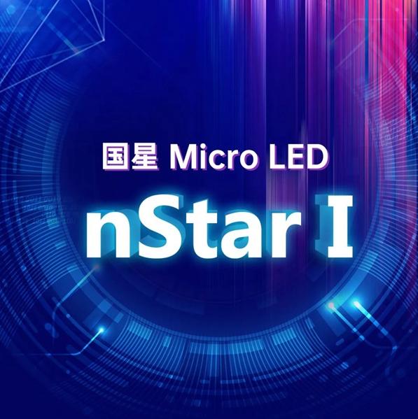 国星光电推出Micro LED新品nStar I  第2张