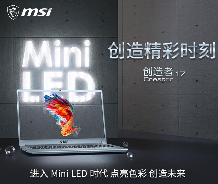 微星创造者 Mini LED屏幕剖析  第1张