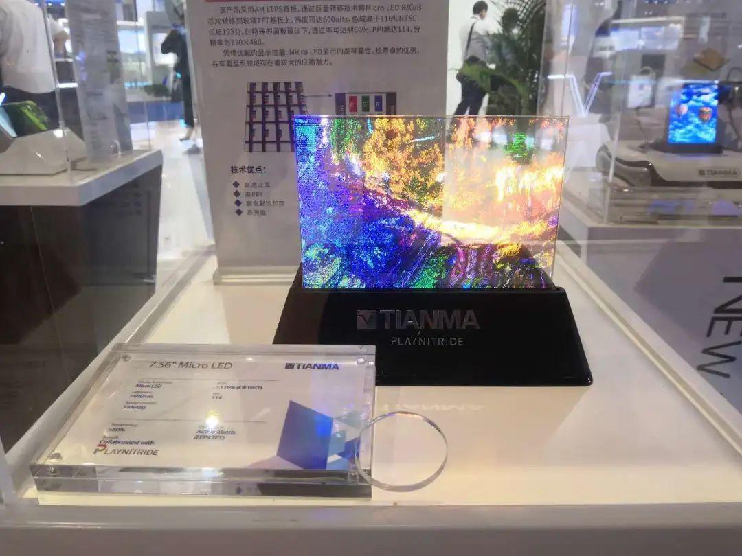 DIC2020显示展,京东方,天马展出Mini/Micro LED产品  第5张
