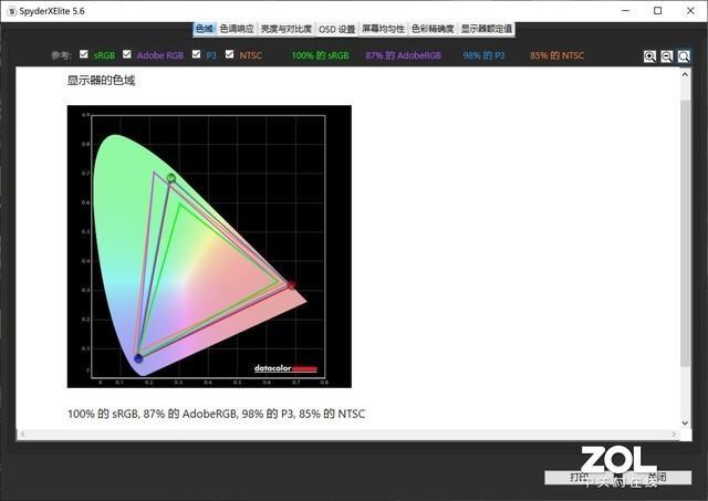 微星创造者Creator17 miniled屏幕评测  第10张