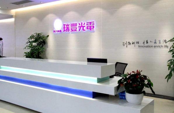 瑞丰光电:公司与客户合作开发的Mini LED产品已小批量供货
