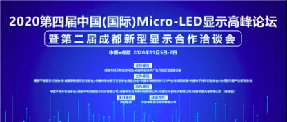突破巨量转移,2020年Micro-LED压轴大戏即将登场  第1张