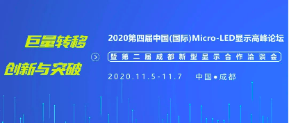 2020第四届中国Micro-LED显示高峰论坛:探讨、参观、对接,精彩以待  第1张