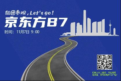 2020第四届中国Micro-LED显示高峰论坛:探讨、参观、对接,精彩以待  第2张