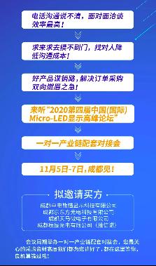 2020第四届中国Micro-LED显示高峰论坛:探讨、参观、对接,精彩以待  第3张