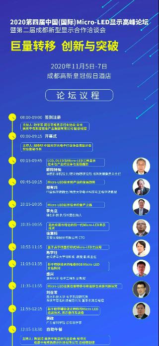 2020第四届中国Micro-LED显示高峰论坛:探讨、参观、对接,精彩以待  第5张