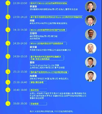 2020第四届中国Micro-LED显示高峰论坛:探讨、参观、对接,精彩以待  第6张