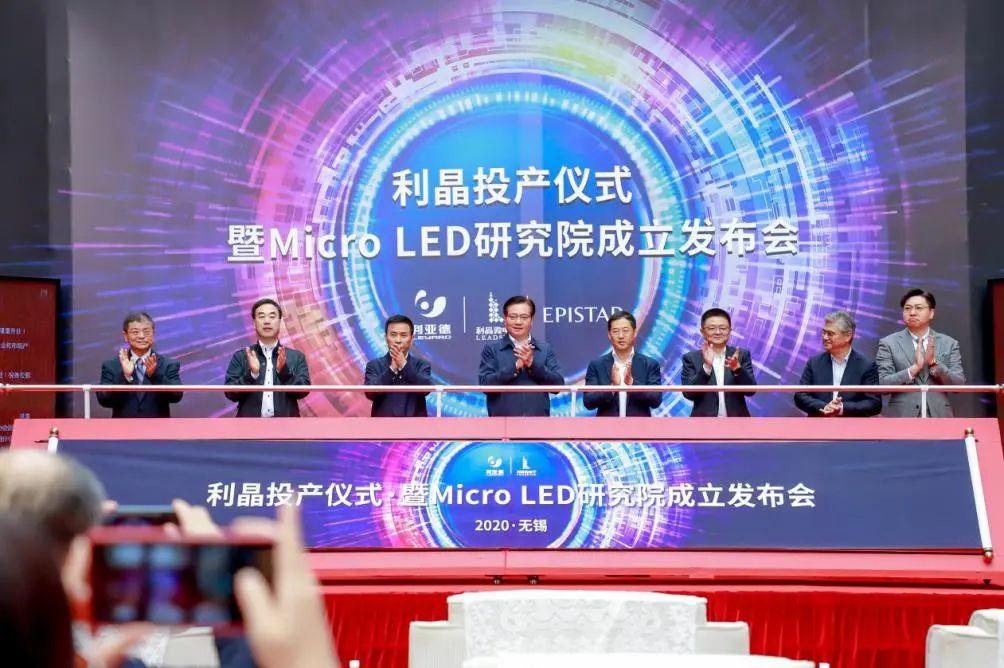 利晶宣布全球首个Micro LED大规模量产基地正式投产  第2张