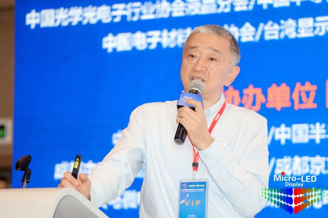 2020第四届中国(国际)Micro-LED显示高峰论坛暨第二届成都新型显示合作洽谈会胜利召开  第20张