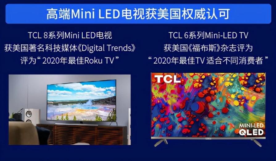 TCL已成为Mini LED电视行业标杆  第3张