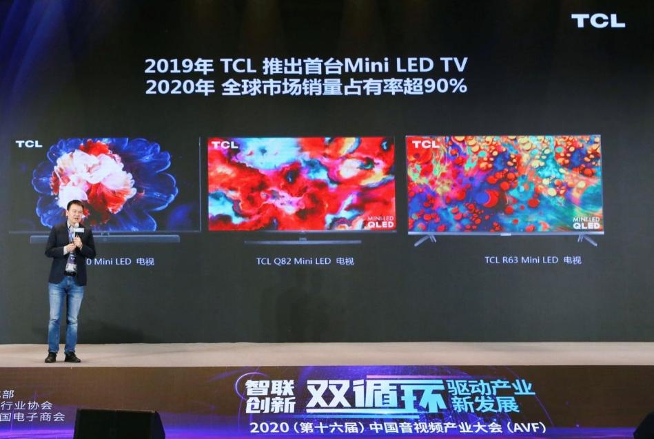 TCL明年将推出4个MiniLED系列电视