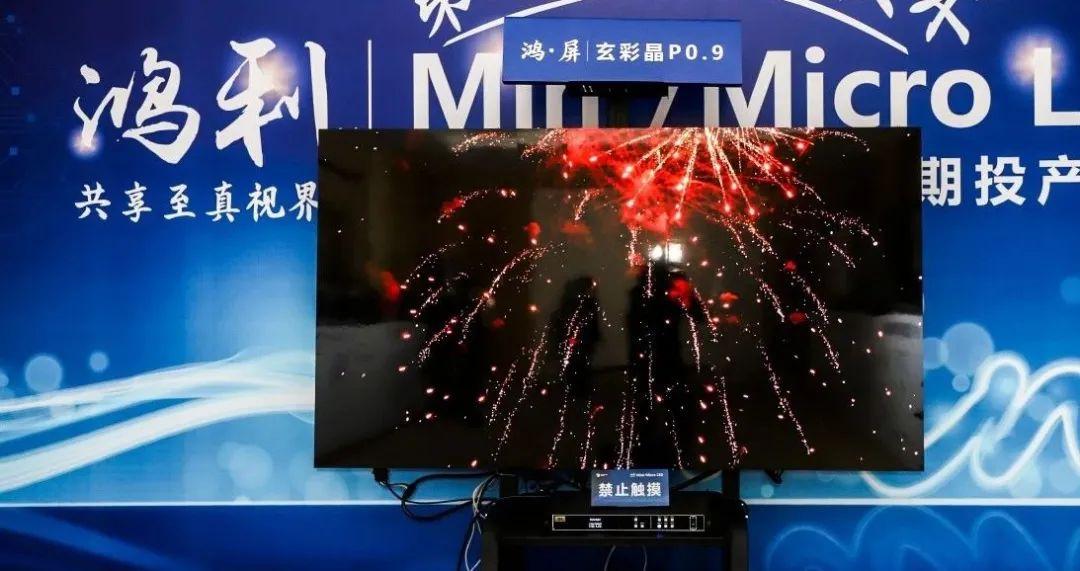 鸿利Mini/Micro LED半导体显示项目一期正式投产  第14张