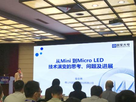 国星光电Micro LED最新进展  第3张