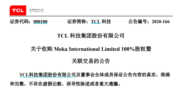 TCL科技28亿收购Moka,布局MiniLED产业链