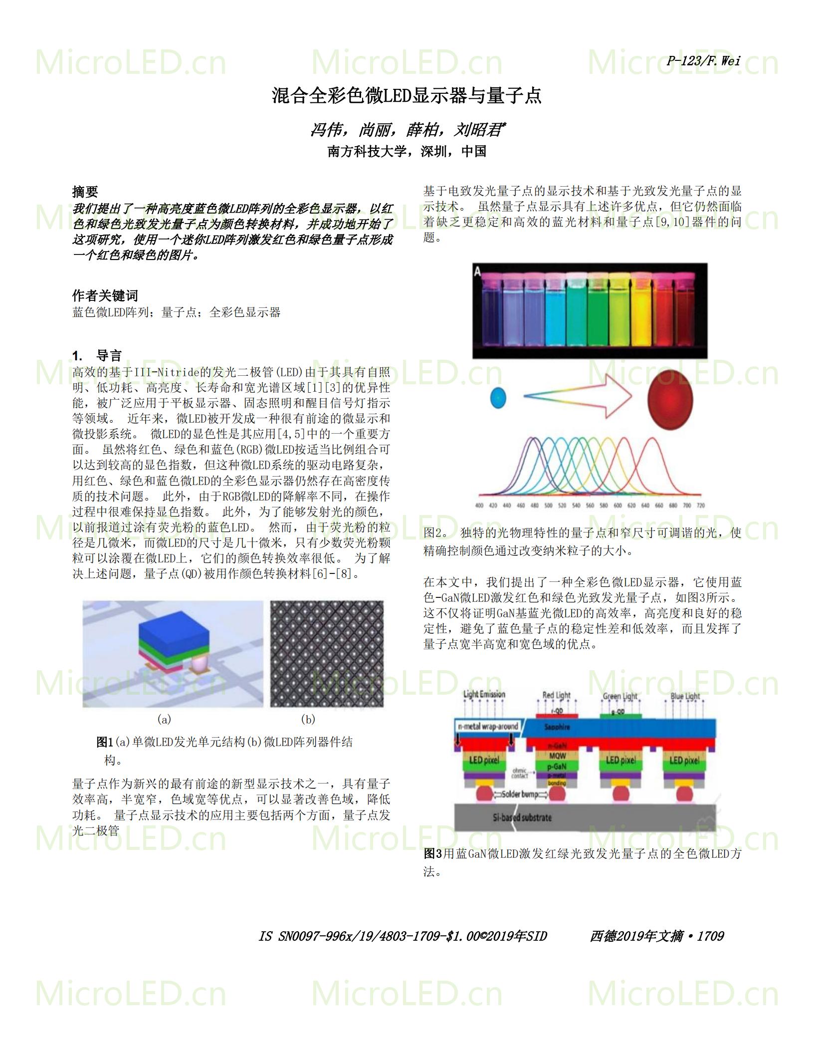 混合全彩色MicroLED显示器与量子点  第1张