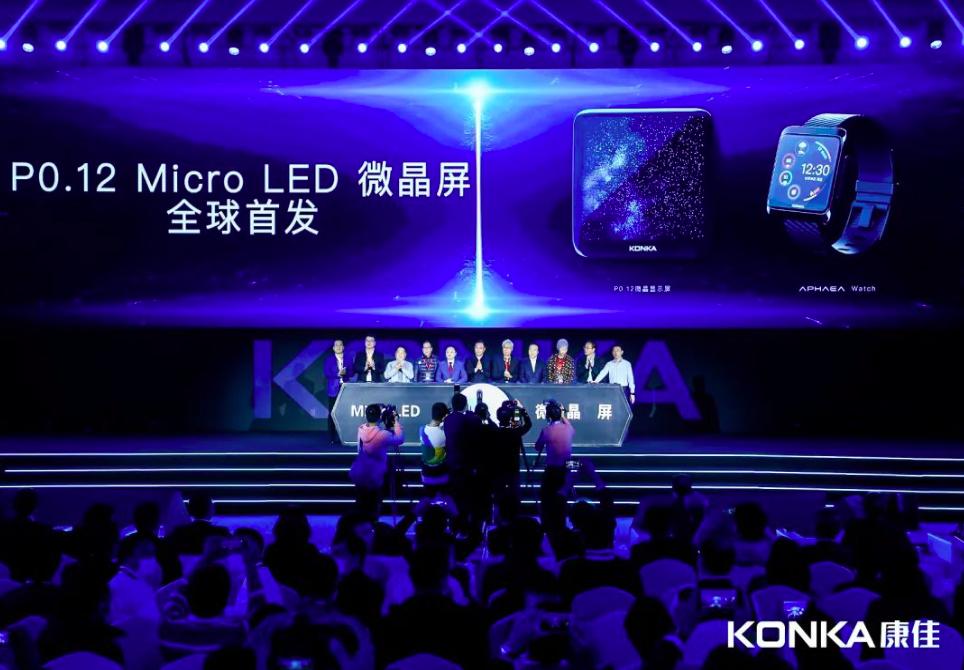 康佳发布全球首款MicroLED手表  第4张