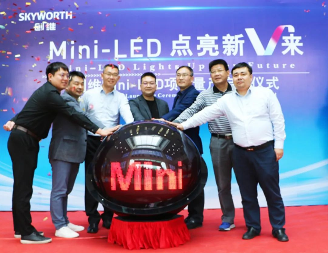 创维MiniLED产品正式启动量产  第1张