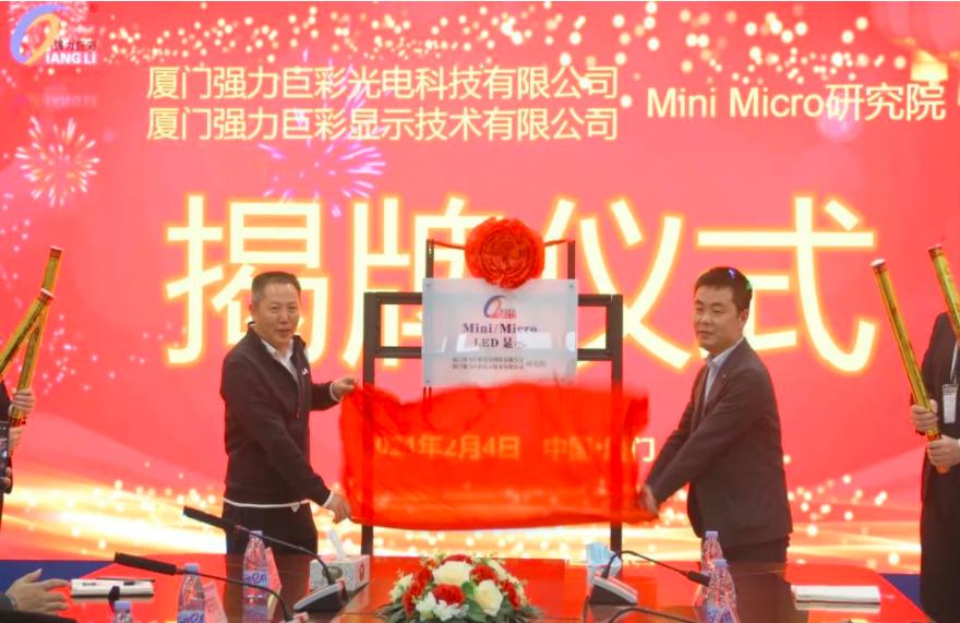 强力巨彩宣布成立Mini/MicroLED显示研究院