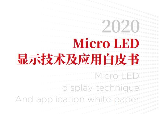 2020 MicroLED显示技术及应用白皮书