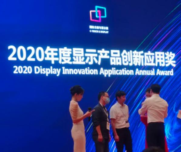 """惠科金渝荣获""""2020年度显示产品创新应用奖""""  第1张"""