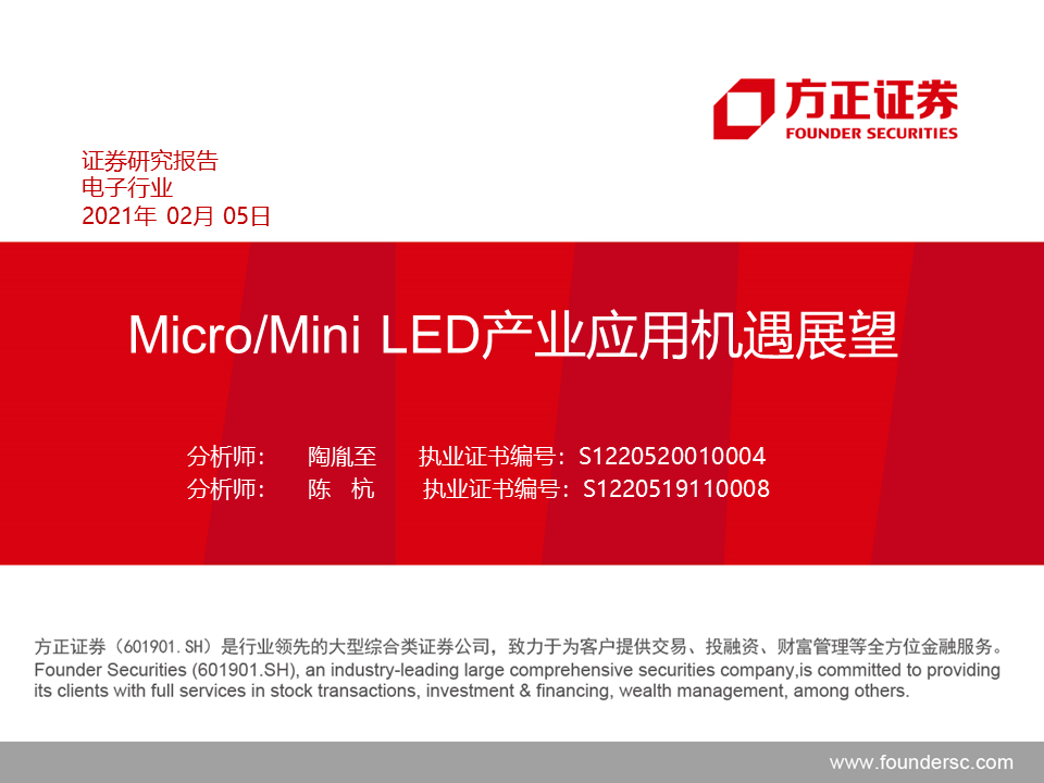 Micro/MiniLED产业应用机遇展望  第1张