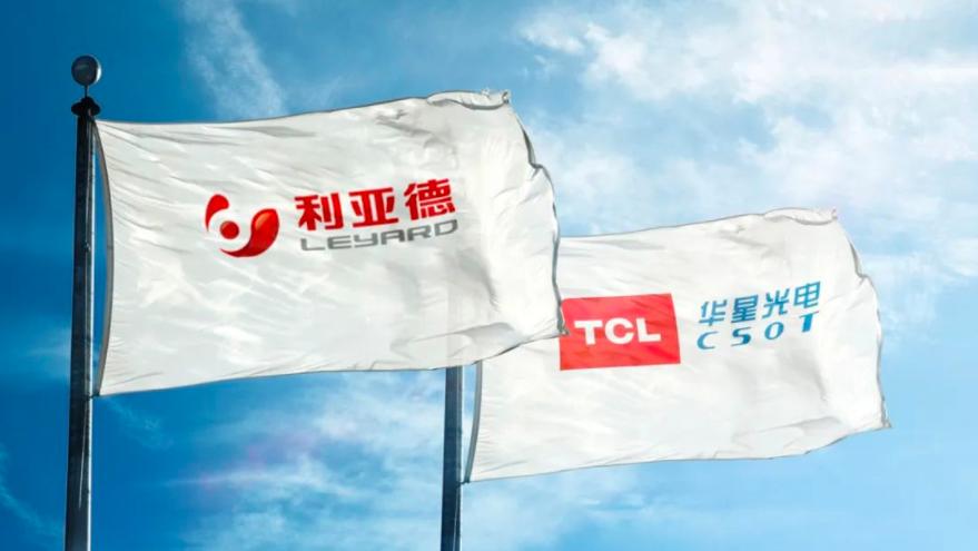 利亚德与TCL华星达成战略合作