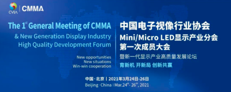 中国电子视像行业协会发起筹建Mini/MicroLED显示产业基金