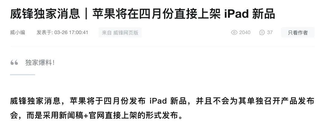苹果4月没有发布会?官网直发MiniLED iPad新品  第1张