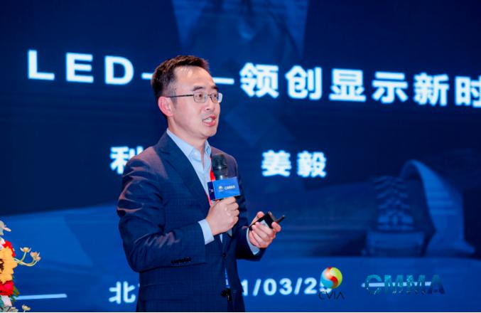 中国电子视像行业协会Mini/MicroLED显示产业分会第一次成员大会暨新一代显示产业高质量发展论坛成功举办  第11张