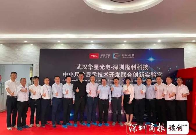 TCL华星携手隆利,推动MiniLED技术升级  第4张