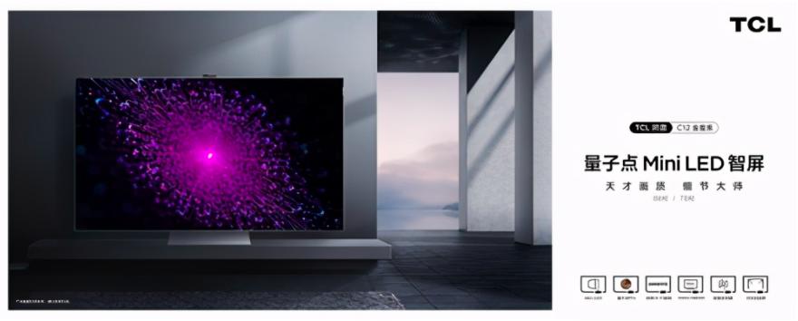 TCL C12量子点MiniLED智屏获第九届中国电子信息博览会金奖  第3张