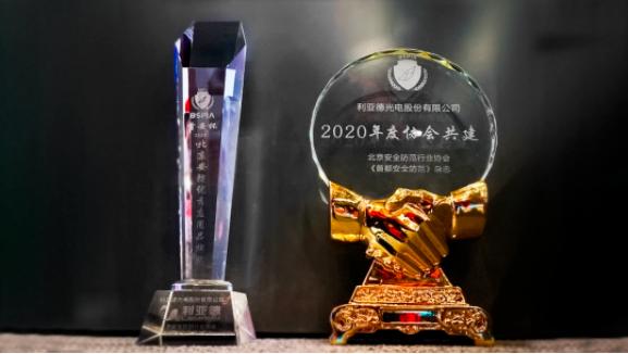 """利亚德荣获""""首安杯""""安防优质应用品牌奖,发表MicroLED商显应用主题演讲  第1张"""