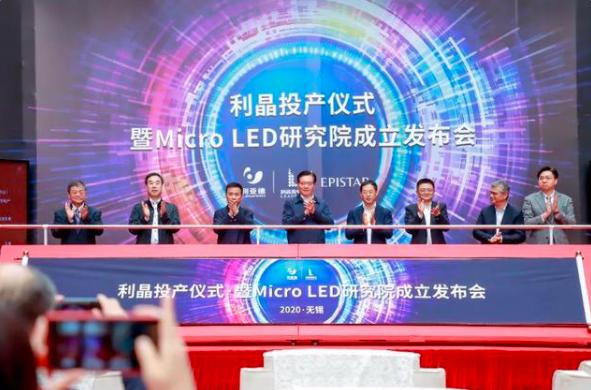 MicroLED需求旺盛,利晶将于5月底前完成扩产