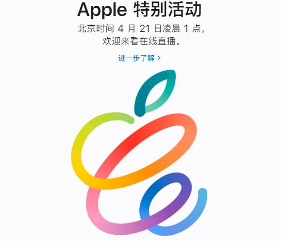 苹果春季发布会4月21日举行,MiniLED iPad Pro即将到来!  第1张