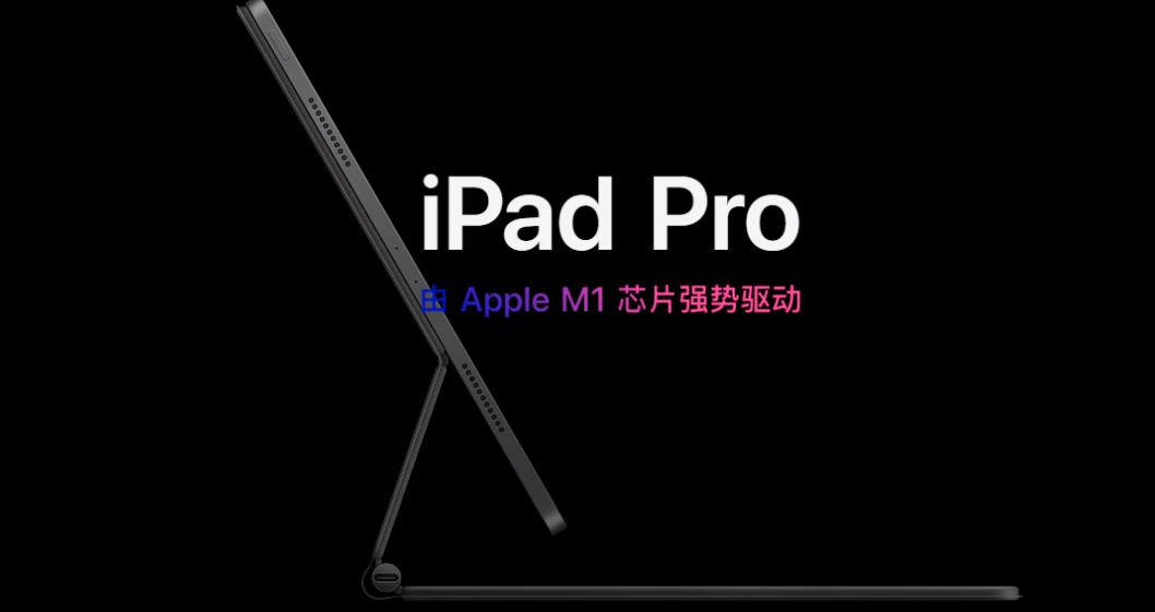 MiniLED背光iPad Pro或将于5月21日开售