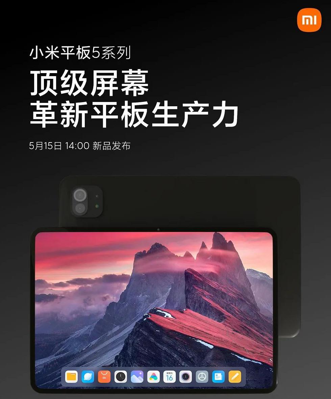 小米平板5曝光,可能搭载120Hz MiniLED屏  第1张