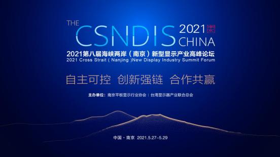 2021第八届海峡两岸(南京)新型显示产业高峰论坛即将召开