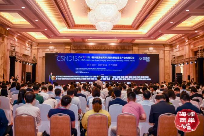 创新强链,合作共赢! 2021第八届海峡两岸(南京)新型显示产业高峰论坛成功举办