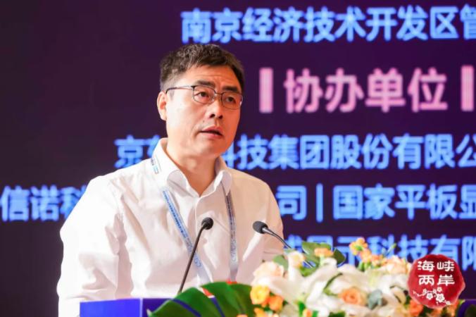 创新强链,合作共赢! 2021第八届海峡两岸(南京)新型显示产业高峰论坛成功举办  第3张