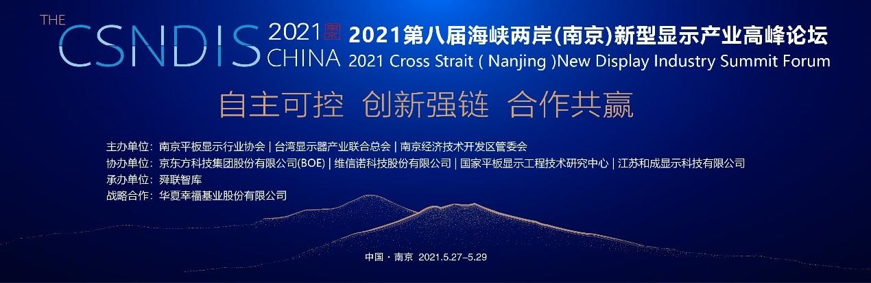 2021第八届海峡两岸(南京)新型显示产业高峰论坛成功举办  第1张