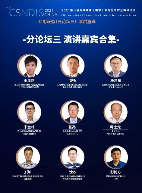 2021第八届海峡两岸(南京)新型显示产业高峰论坛成功举办  第21张