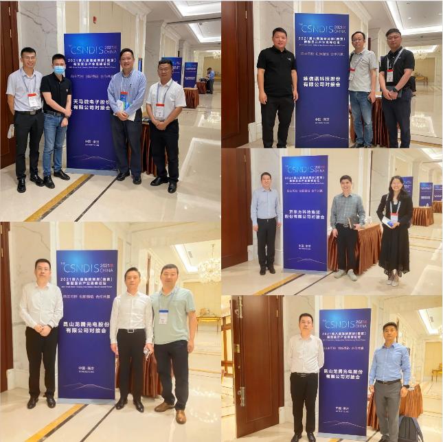 2021第八届海峡两岸(南京)新型显示产业高峰论坛成功举办  第24张