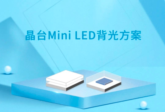 晶台MiniLED背光新品首秀  第2张
