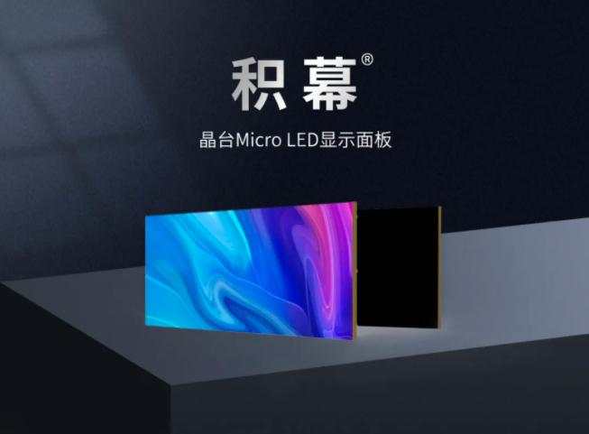 晶台MiniLED背光新品首秀  第8张
