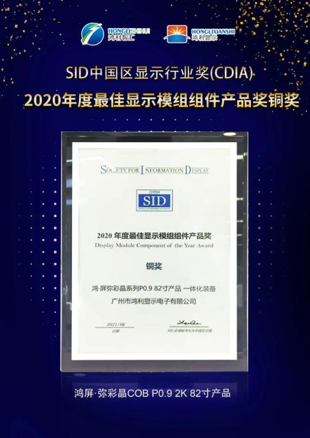 鸿利智汇MiniLED超高清显示屏荣获CDIA年度最佳产品奖  第1张