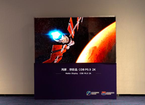 鸿利智汇MiniLED超高清显示屏荣获CDIA年度最佳产品奖  第2张