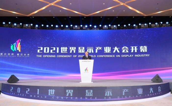 2021世界显示产业大会在安徽合肥开幕