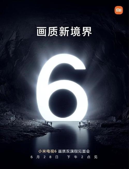 小米6月28日会发布MiniLED新品电视?